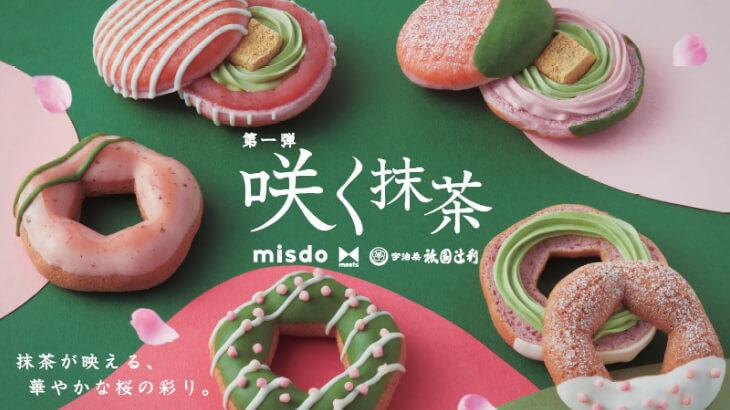 ミスタードーナツmisdo meets 祇園辻利 第一弾『咲く抹茶』期間限定販売スタート!華やかな桜と抹茶のドーナツ5種が登場
