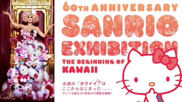 サンリオ史上最大の美術展『サンリオ展 ニッポンのカワイイ文化60年史』4/24から全国巡回スタート!