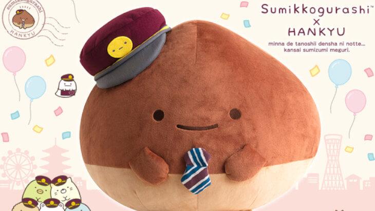 """阪急電鉄×すみっコぐらしコラボで誕生した """"くり駅長""""がビッグサイズのぬいぐるみに!"""