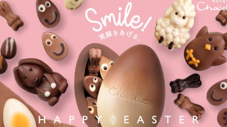 ホテルショコラより、みんなでチョコレートを楽しめる『イースターコレクション』販売中