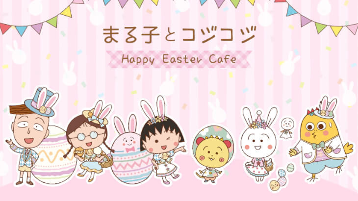 『まる子とコジコジ Happy Easter Cafe』アニぱらCAFE 渋谷店にて3/26より開催決定
