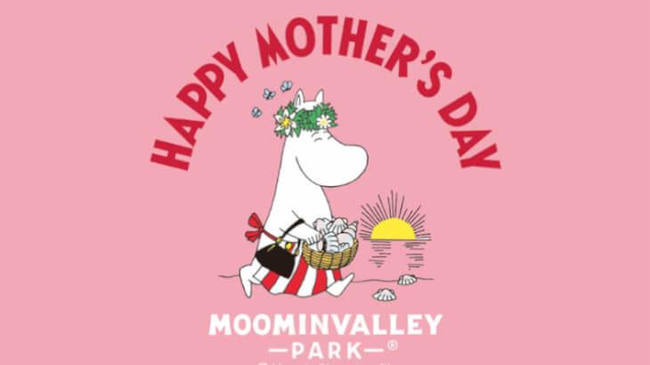 ムーミンバレーパークで母の日を記念した『HAPPY MOTHER'S DAYフェア2021』開催