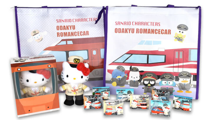 小田急ロマンスカーとサンリオキャラクターズのコラボグッズがロマンスカーミュージアム限定で発売!