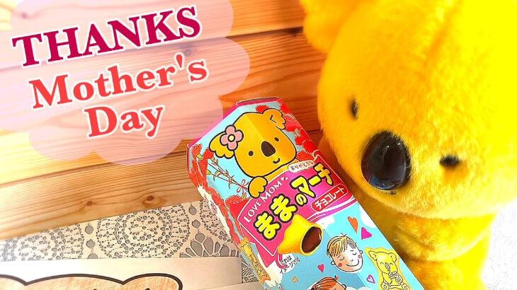 ロッテシティホテル錦糸町にて母の日をお祝いするプランが登場!スペシャルパッケージのコアラのマーチプレゼントやアイスが食べ放題!