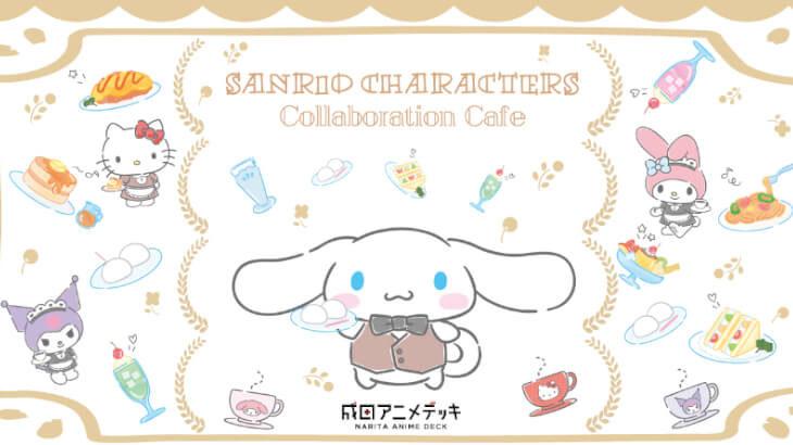 成田アニメデッキでサンリオキャラクターズコラボカフェ開催決定♡コラボメニュー注文でオリジナルコースターもらえる!