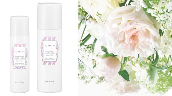ジルスチュアート ビューティからホワイトフローラルの香りがうれしい3種のヘアケアアイテムが発売