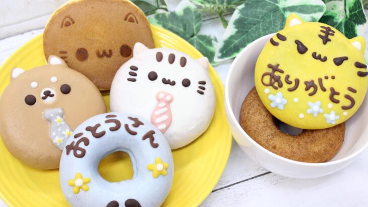 イクミママからキュートなおうまさんデザインや父の日に向けたドーナツが登場♪