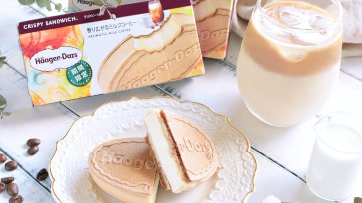 あなたは紅茶派?コーヒー派?ティータイムを彩るハーゲンダッツの新作アイスをチェック♪