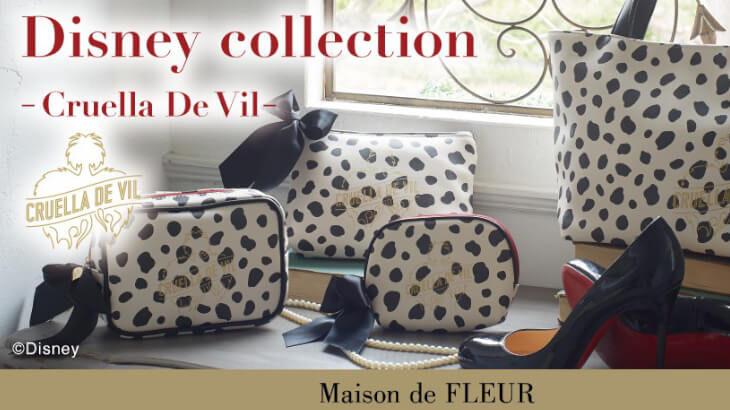メゾン ド フルールから『101匹わんちゃん』のヴィランズ、クルエラのコレクションが販売中♪