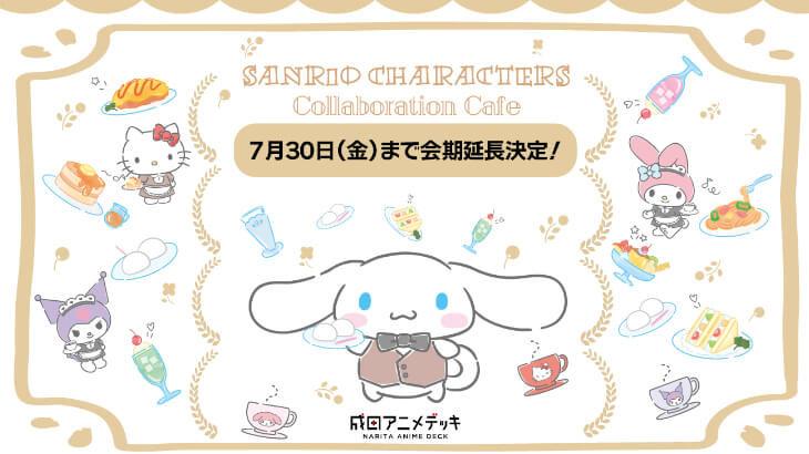 成田アニメデッキ『サンリオキャラクターズコラボカフェ』にてシナモンの特別メニューが6/19より提供スタート