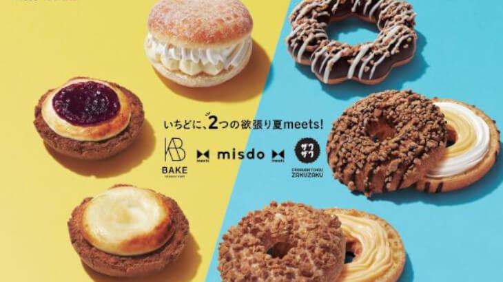 チーズホイップ&ザクザク!1度にふたつを楽しめる『misdo meets BAKE & ZAKUZAKU』展開中!