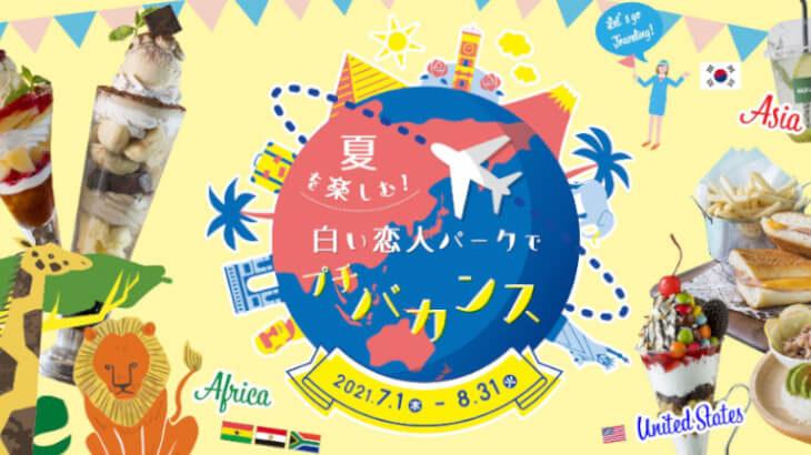 北海道で避暑しながら海外旅行気分も楽しめる!夏休み限定ベント『夏を楽しむ!白い恋人パークでプチバカンス』開催!