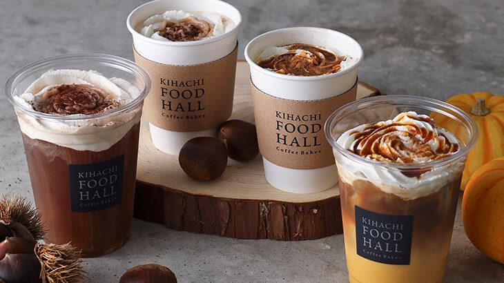 キハチフードホール コーヒーベイクス、秋の肌寒い日にほっこりと楽しめるマロンとパンプキンのデザートコーヒーが登場