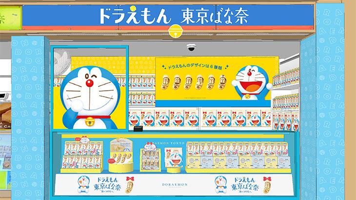 『ドラえもん 東京ばな奈 トウキョウステーション』が8/6OPEN!ドラえもんデザインの店舗を見に行こう!