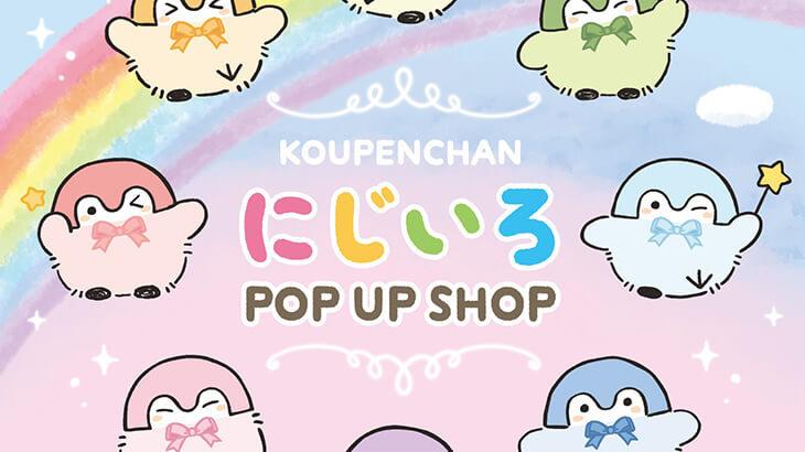 【9/1〜9/30】『コウペンちゃん にじいろ POP UP SHOP』浦和PARCOにて開催!にじいろミュージアムの限定アイテムを再びゲットできるチャンス