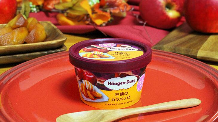 りんごのシャキシャキ食感が楽しい!ハーゲンダッツ、秋にぴったりの新作『林檎のカラメリゼ』発売♪